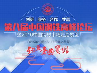 第八届中国钢铁高峰论坛报名活动