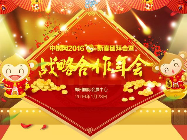 中钢网2016新春团拜会暨战略合作年会