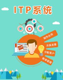 ITP服务
